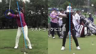 上田桃子 vs 柏原明日架、スイングの違い 上田桃子 検索動画 11