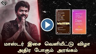 Master Audio Launch – Mass Entry Thalapathy Vijay | Vijay Fans Fire Mode Soon | Lokesh