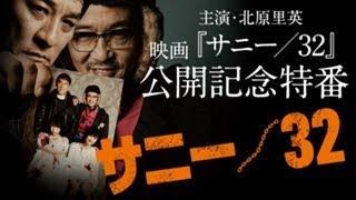 NGT48 teamNⅢ 北原里英さん主演映画「サニー32」の公開を記念したshowro...
