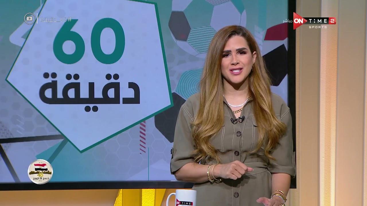 60 دقيقة - حلقة الثلاثاء 19/10/2021 مع شيما صابر- الحلقة الكاملة