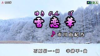 市川由紀乃【雪恋華】カラオケ