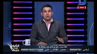 الكرة فى دريم| خالد الغندور يعلن عودة أحمد حمودى للأهلى فى يناير