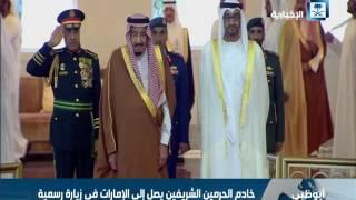 خادم الحرمين الشريفين يصل إلى الإمارات في زيارة رسمية