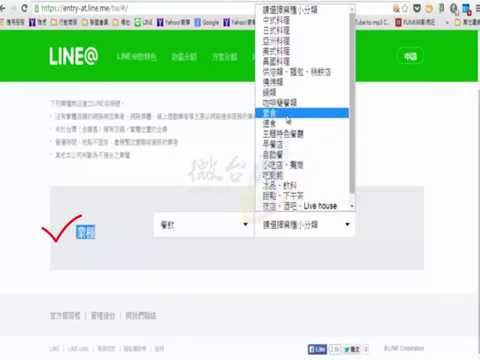 LINE@生活圈行銷教學-帳號申請(步驟一)
