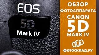 Canon EOS 5D Mark IV обзор от Фотосклад.ру