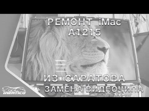Ремонт IMac A1215 - Отчет для клиента из Саратова