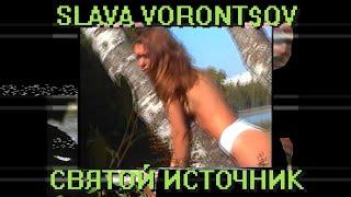 Смотреть клип Slava Voront$Ov - Святой Источник