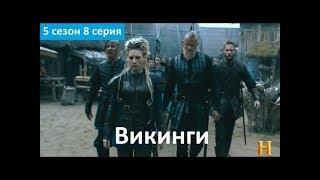 Викинги 5 сезон 8 серия - Русский Трейлер/Промо (Субтитры, 2018) Vikings 5x08 Promo