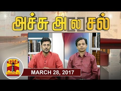 (28/03/2017) Achu A[la]sal | Trending Topics in Newspapers Today | Thanthi TV