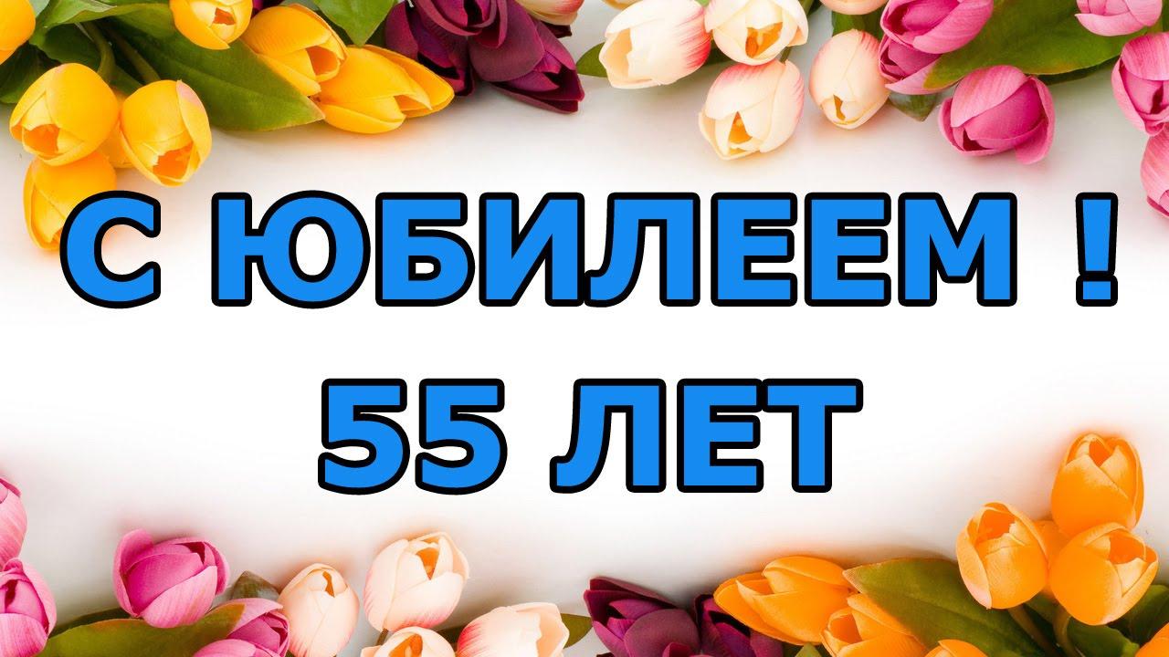 Поздравление с юбилеем 50 женщине от коллектива фото 455
