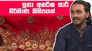 ඉතා අනර්ඝ සාරි නිර්මාණ කිහිපයක් | Piyum Vila | 09-07-2019 | Siyatha TV Thumbnail