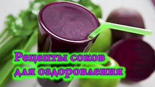 Рецепты соков для оздоровления