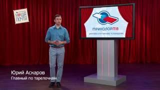 Триколор ТВ Наша почта выпуск 5