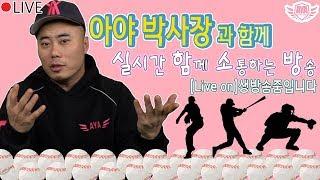 [라이브] 아리아리걸스 vs 빅이닝 여자 야구 페스티벌 생중계