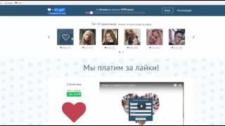 заработок в вконтакте   Описание сервиса оплаты 45 руб за 1 лайк!