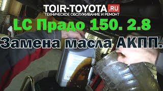LC Прадо 150/16г.в./80000км./2.8/Дизель/Полная замена масла в АКПП с фильтром.