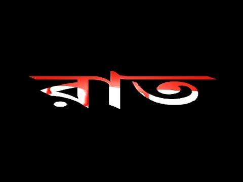 Raat (Bangla)