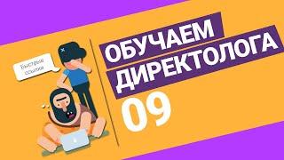 Контекстная реклама Яндекс обучение. Урок 7: Создаем объявления в Яндекс Директ. Дмитрий Карелин