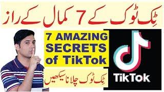 How to Use Tiktok ? 7Secrets of Tik Tok Videos
