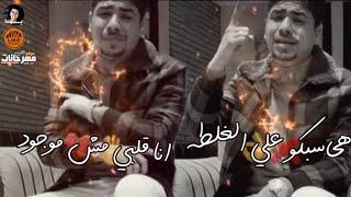 انتظروا مهرجان العيب علي العايب ( انا قلبي مش موجود ) احمد موزه السلطان - الفيرس الجديد