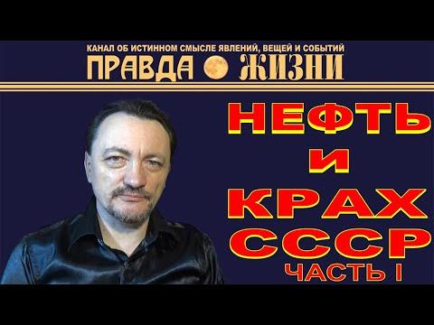 НЕФТЬ И КРАХ СССР ЧАСТЬ I