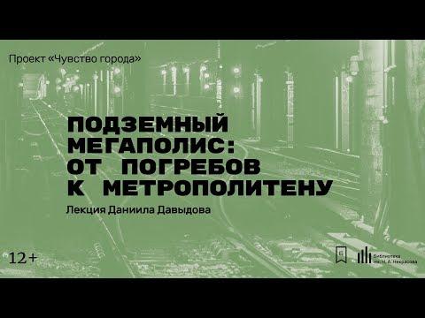 «Подземный мегаполис: от