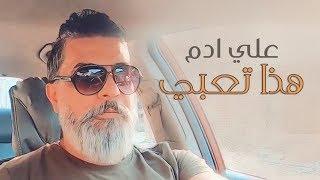 علي آدم - هذا تعبي (فيديو كليب) | 2019