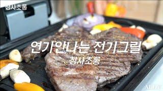 연기안나는 전기그릴 청사초롱 고기 생선 구울 때 진짜편…