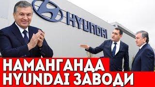 Наманганда Hyundai Заводи канака транспортлар ишлаб чикаради?
