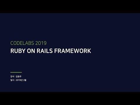 Ruby on Rails 코드랩 - #1