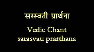 Sarasvati Prarthana