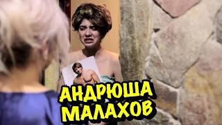 АНДРЕЮ МАЛАХОВУ!