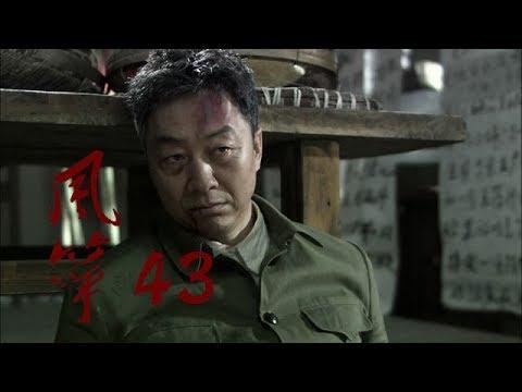 风筝 | Kite 43【TV版】(柳雲龍、羅海瓊、李小冉等主演)