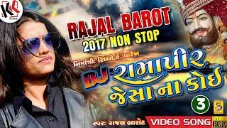 Rajal Barot || DJ RAMAPIR JESHA NA KOI Part: 3 ( RAMAPIR DJ 2017 NON STOP)