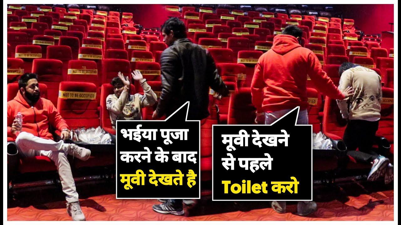 सिनेमा हॉल में काटा Skater Rahul का बकरा😜  | Sunny Arya | Tehelka Prank