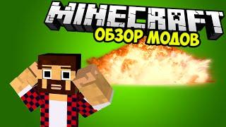 Троллинг Друзей (Детонатор, Отравленная еда, Взрывающиеся блоки) - Обзор Модов Minecraft