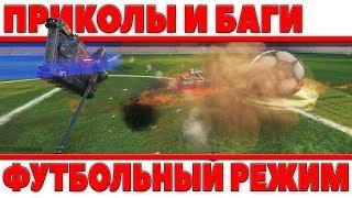 ПРИКОЛЫ И БАГИ 2018 ТАНКОВЫЙ ФУТБОЛ WOT! НОВЫЙ РЕЖИМ С КУЧЕЙ БАГОВ! СМЕШНЫЕ МОМЕНТЫ world of tanks