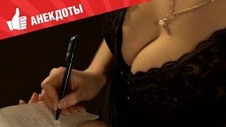 Анекдоты - Выпуск 75