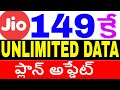JIO 149 PLAN UPDATE IN TELUGU