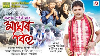 Maghor Bihu Assamese Song Download & Lyrics