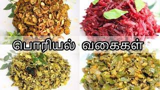 5 பொரியல் வகைகள் சுலபமா சமைக்கலாம் | Poriyal recipes in Tamil | 5 Poriyal varieties