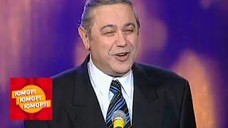 Евгений Петросян - Наезд