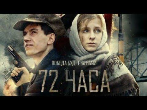72 часа 2019. Русские Военные Фильмы 2019. Новинка 2019