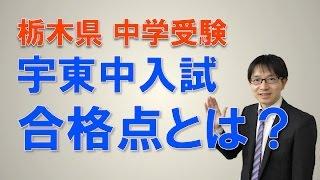 【宇都宮・中受験・塾】宇東中に合格する方法ー合格点とは? コマキ進学塾