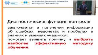 Лекция: Контроль и оценка деятельности студентов (Колмычок С.А.)