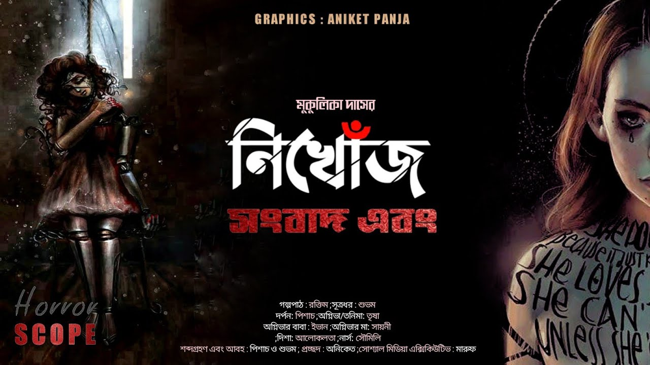 Download নিখোঁজ সংবাদ এবং.. (Nikhonj Sangbad Ebong )   Mukulika Das   Thriller  @HORROR SCOPE OFFICIAL