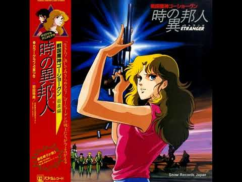 Album: 魔神ゴーショーグン 時の異邦人(エトランゼ) 音楽編 Year: 1985 Track: 11 Title: 時の異邦人 Alt Title: The Time Étranger.