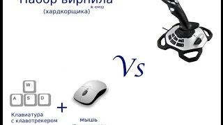 мышеджойстик и клавотрекир в авиасимуляторе (см. описание в
