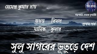 Sulu Shagorer Bhuture Desh | Part 1 | Hemendra Kumar Roy | Jayanta Manik | Bimal Kumar |
