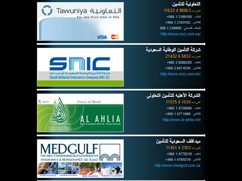 CAR INSURANCE COMPANIES in Saudi Arabia